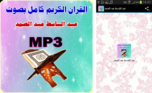 عبد الباسط عبد الصمد Mp3 Apk Download Latest Version 11