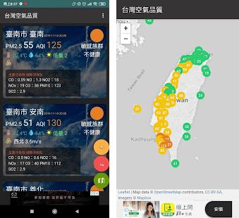 臺灣空氣品質 Apk Download latest version 24- com.cwfun.taiwanair