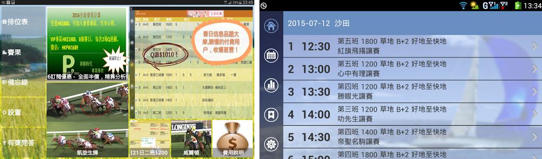 專業排位 Apk Download latest android version 1.10- com.professional.press.hkjc.derby