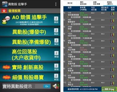 異動股 追擊手 (即時 香港股票 港股 版) Apk Download latest android version 1.0.0.37- hk.com.stocktracker.myapp2