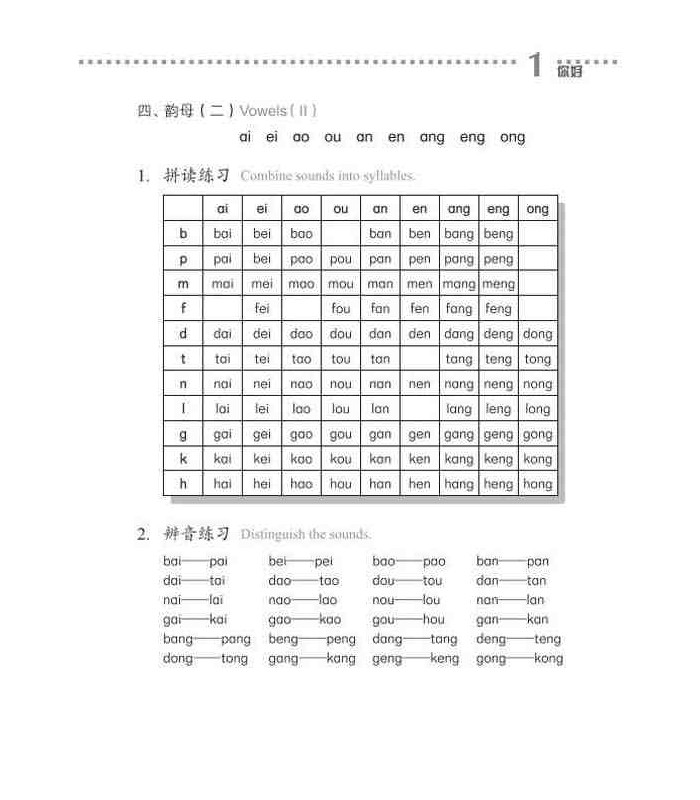 Business Chinese Conversation (Elementary) (The Fourth