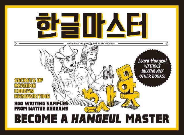 Hangeul Master - Learn how to read and write in Korean (inkl