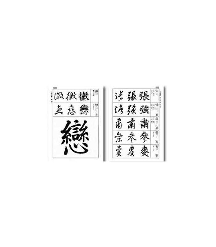 Shodo Santai- Diccionario de Kanji con tres diferentes