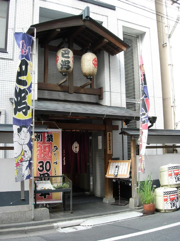 Mách bạn các quán lẩu cực ngon ở Tokyo 6