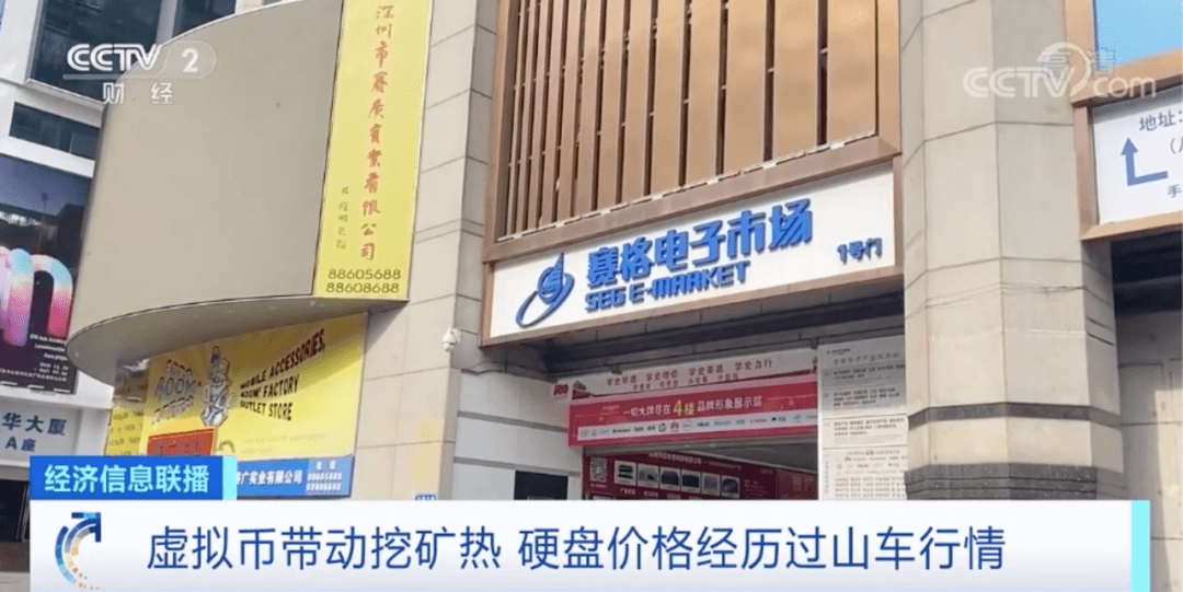 Australia-skyrocketing and plummeting!Virtual currency drives mining fever, hard drive prices experience a roller coaster market (Photos) | Australia Chinatown