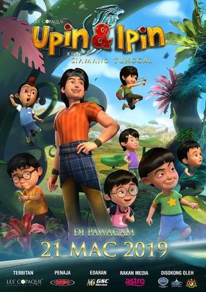 Download Upin Ipin Keris Siamang Tunggal : download, keris, siamang, tunggal, Ipin:, Keris, Siamang, Tunggal, (2019), Malaysian, Movie, Poster