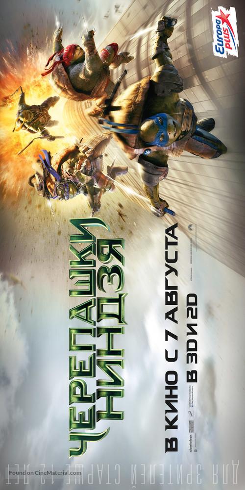 Teenage Mutant Ninja Turtles Russian Movie Poster