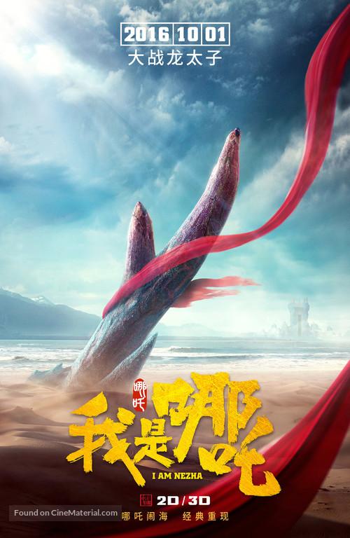 I am NeZha (2016) Chinese movie poster