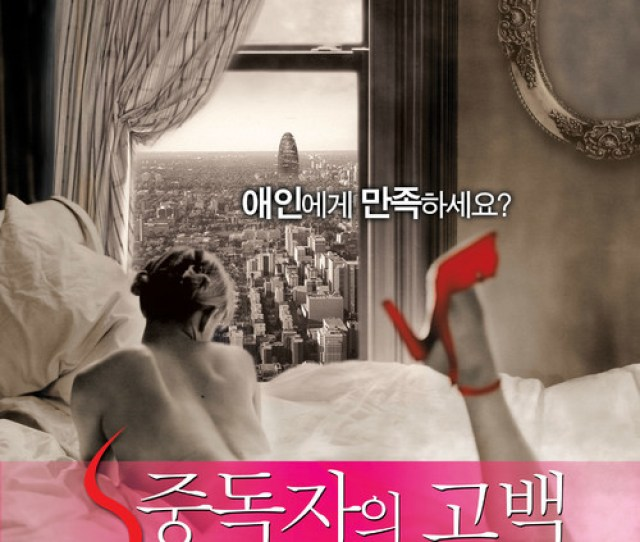 Diary Of A Sex Addict South Korean Movie Poster