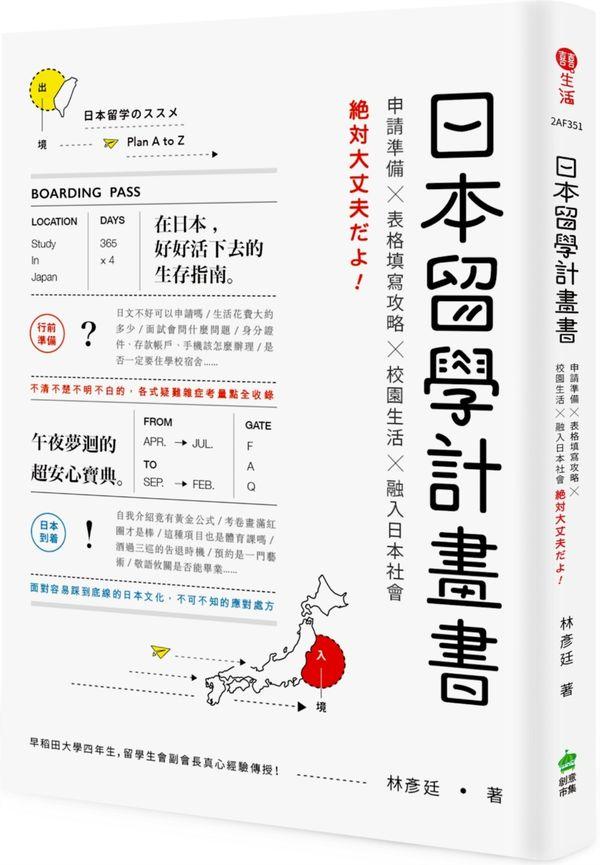 【新書|日本留學計畫書】只用140日圓,環遊首都圈的鐵道之旅 @ 創意市集 出版 :: 痞客邦