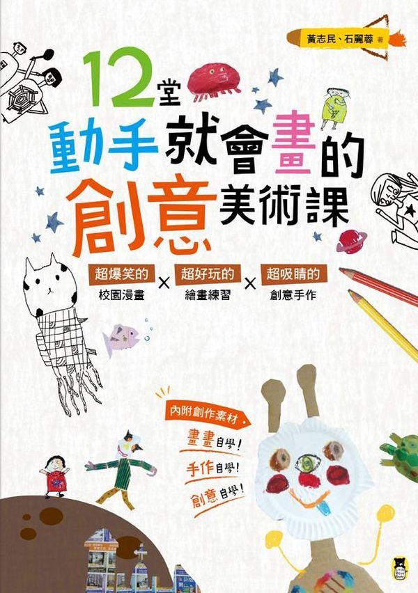 12堂動手就會畫的創意美術課:超爆笑的校園漫畫X超好玩的繪畫練習X超吸睛的創意手作-城邦讀書花園網路書店