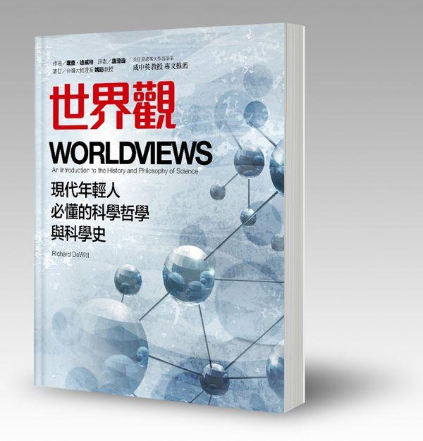 世界觀:現代年輕人必懂的科學哲學和科學史 - 城邦讀書花園