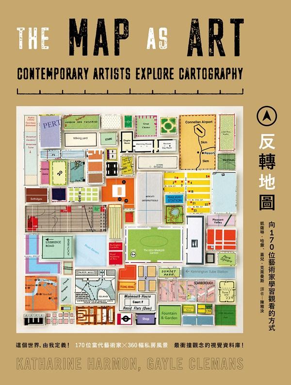 反轉地圖:跟170位當代藝術家學習觀看的方式-城邦讀書花園網路書店