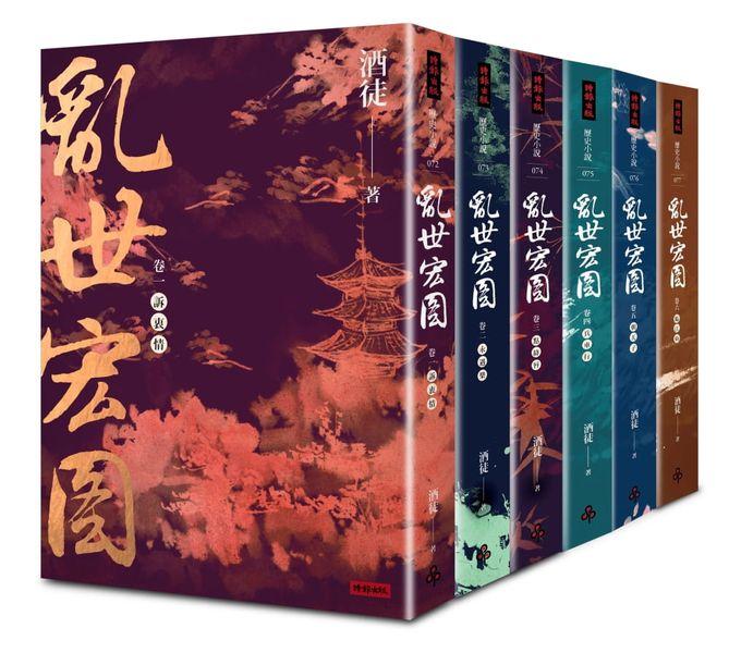 亂世宏圖套書(全六冊)-城邦讀書花園網路書店