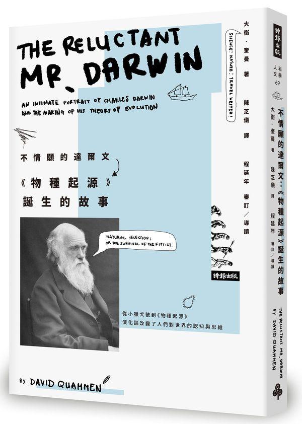 不情願的達爾文:《物種起源》誕生的故事-城邦讀書花園網路書店