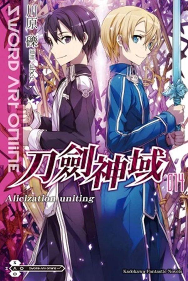 Sword Art Online 刀劍神域 (14) Alicization uniting - 城邦讀書花園