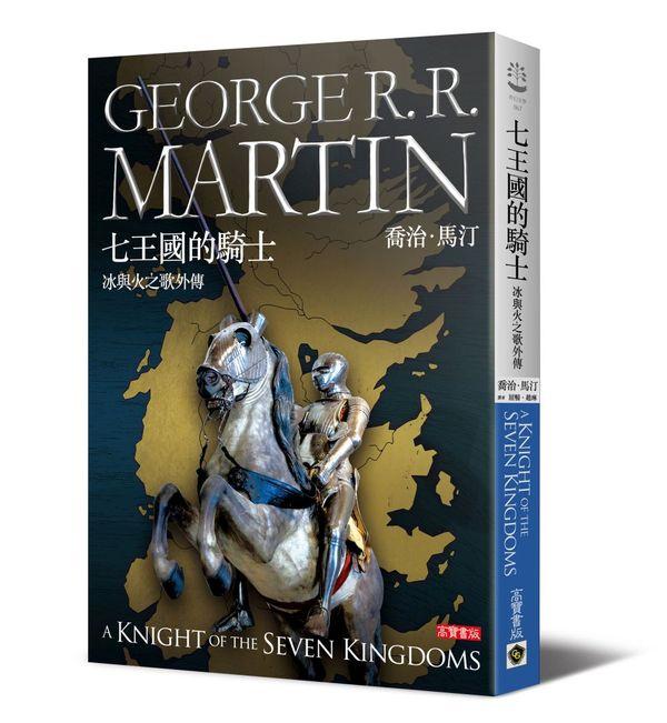 冰與火之歌外傳:七王國的騎士-城邦讀書花園網路書店