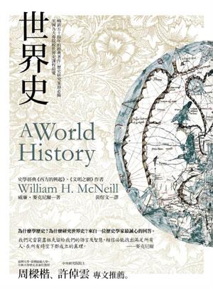 【ここからダウンロード】 世界 史 畫像 - ここでお気に入りの壁紙畫像を取得