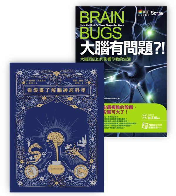 大腦套書:大腦有問題+漫畫腦神經科學 - 城邦讀書花園