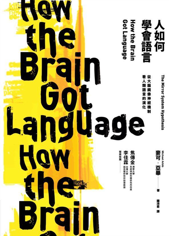 人如何學會語言?:從大腦鏡像神經機制看人類語言的演化-城邦讀書花園網路書店