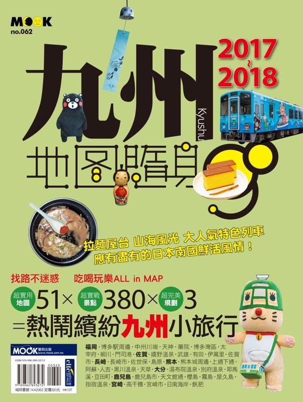 九州地圖隨身GO 2017-2018-城邦讀書花園網路書店