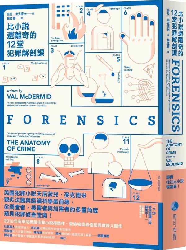比小說還離奇的12堂犯罪解剖課-城邦讀書花園網路書店