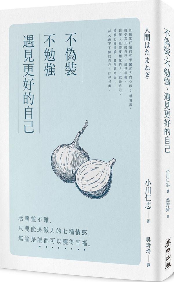 不偽裝,不勉強,無論是誰都可以獲得幸福. 作者:小川仁志,就是自己。 透徹七種情,就不要勉強自己在眾人面前強顏歡笑,情緒都寫在臉上,無論是誰都可以獲得幸福-城邦 ...