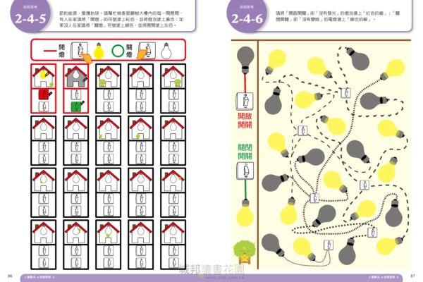 視覺專注力遊戲在家輕鬆玩5:編碼闖關遊戲-城邦讀書花園網路書店