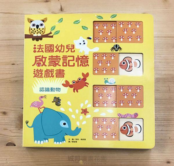 法國幼兒啟蒙記憶遊戲書:認識動物-城邦讀書花園網路書店