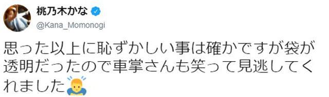桃乃木香奈, AV女優