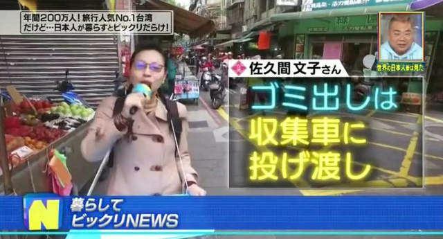 日本太太好吃驚《住過臺灣才知道的驚奇事物》追垃圾車跑累死人 EZP9 生活網