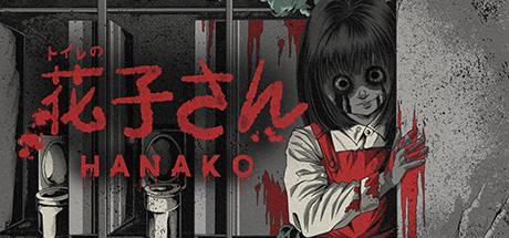 Hanako | 花子さん