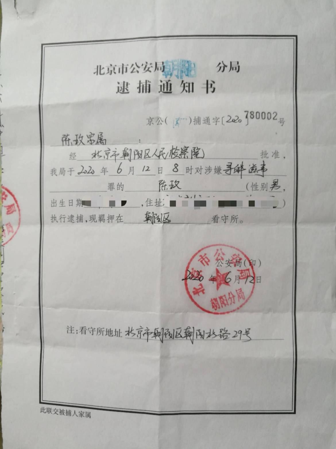 chenmeiarrest