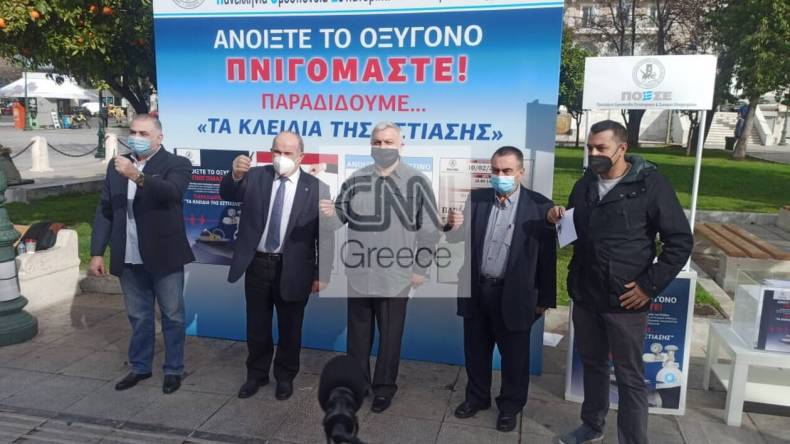 https://cdn.cnngreece.gr/media/news/2021/02/10/253951/photos/snapshot/estiash-kleidia-syntagma-1.jpg