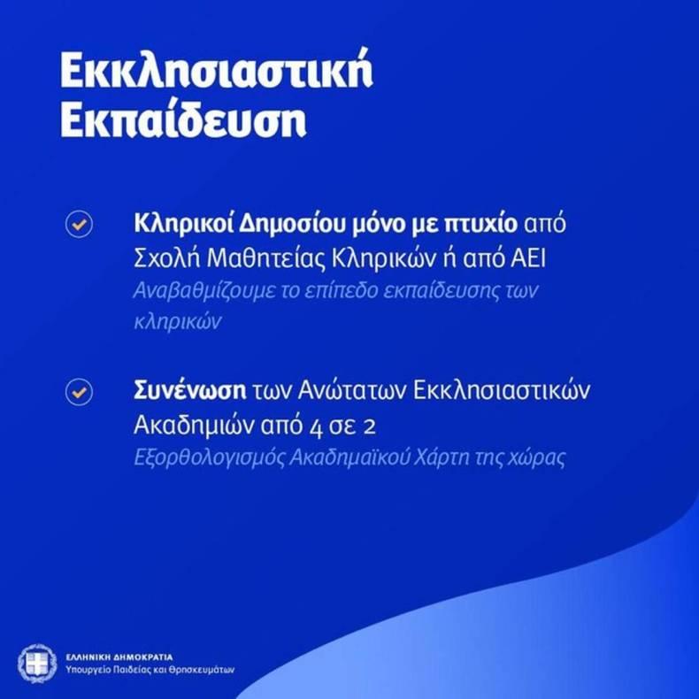 https://cdn.cnngreece.gr/media/news/2021/07/01/272330/photos/snapshot/sxoleio2.jpg