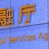 【速報】金融庁、楽天とディーカレットの「仮想通貨取引所」を認可|今年2例目で登録を本格化