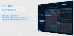 国内大手の取引所QUOINEX「ビットコインFX」が本日ルール改訂、投資家の優位性が大幅増