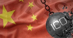 仮想通貨のICOを断固拒否する中国、海外プロジェクトにまで干渉か
