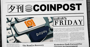 5分で読める:国内外の仮想通貨注目ニュースまとめ|夕刊コインポスト (8/31)