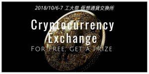 国内大学初:東工大がブロックチェーンおよび、仮想通貨を用いたQRcode hunt企画を学祭にて実施