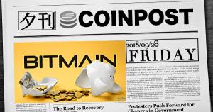 5分で読める:国内外の仮想通貨注目ニュースまとめ 夕刊コインポスト (9/28)