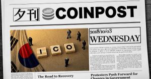 5分で読める:国内外の仮想通貨注目ニュースまとめ 夕刊コインポスト (10/03)