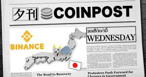 5分で読める:国内外の仮想通貨注目ニュースまとめ 夕刊コインポスト (10/25)