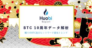 「休眠状態のビットコイン」数量と相場の相関性を考察 Huobi研究所が10年間のBTCデータを分析