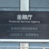 海外の仮想通貨取引所、100社以上が日本進出を検討か|ハッキング事件の影響懸念も