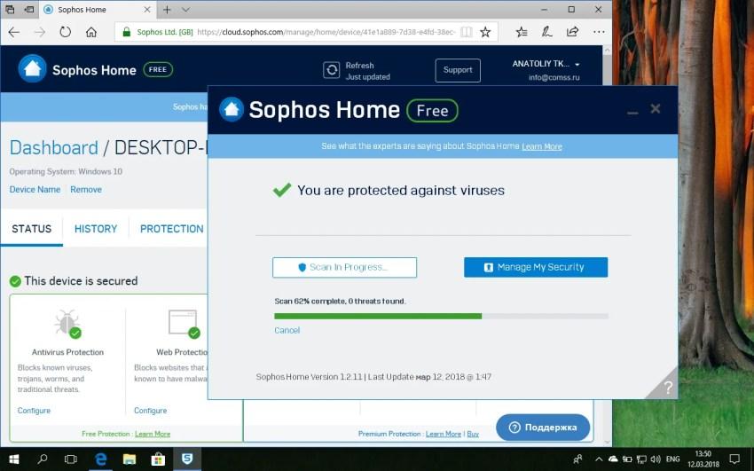 Лучший бесплатный антивирус - Sophos Home