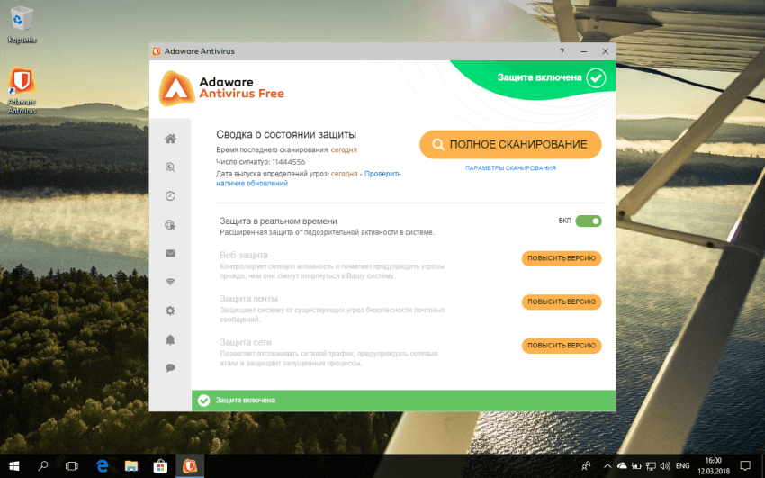 Лучший бесплатный антивирус - Adaware Antivirus Free