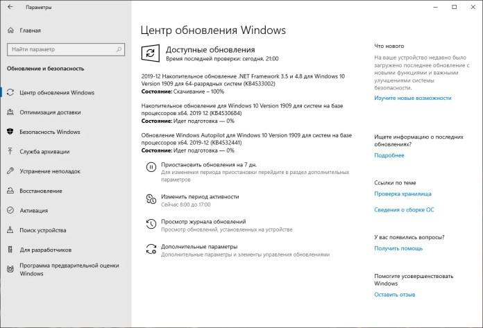 Установка Windows 10 (KB4532441) через Центр обновления Windows