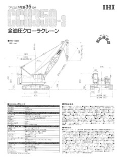 IHI Specifications CraneMarket