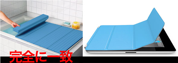 The Smart Covers For IPad 2 Might Have Been Inspired By
